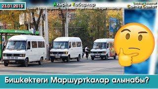 Быйыл күздө Бишкекте Маршурткалар жоюлабы?  | Акыркы Кабарлар