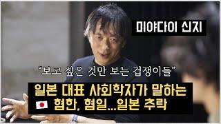 일본 저명 사회학자가 보는 '혐'오와 정치 #일본방송#…