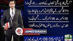 At Q Ahmed Quraishi | 17 Dec 2017 | Neo News