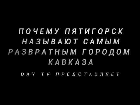 Пятигорск развратный город