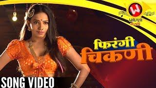 Firangi Chikni Song - New Marathi Songs 2019 | Marathi DJ Songs | Marathi Lokgeet | Kavita Raam