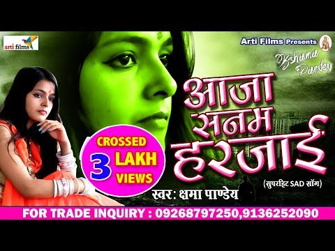 2018 का सुपरहिट गाना | Aaja O Sajna Harjai # Kshama Pandey