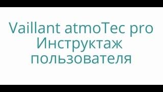 Vaillant atmoTec pro инструктаж пользователя(Базовый инструктаж пользователя газового котла Vaillant atmoTec pro. Дополнительная информация по приобретению..., 2015-04-05T19:53:17.000Z)