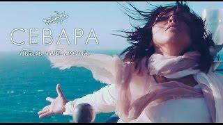 Севара - Там нет меня (Официальное видео)(, 2014-04-17T07:07:13.000Z)