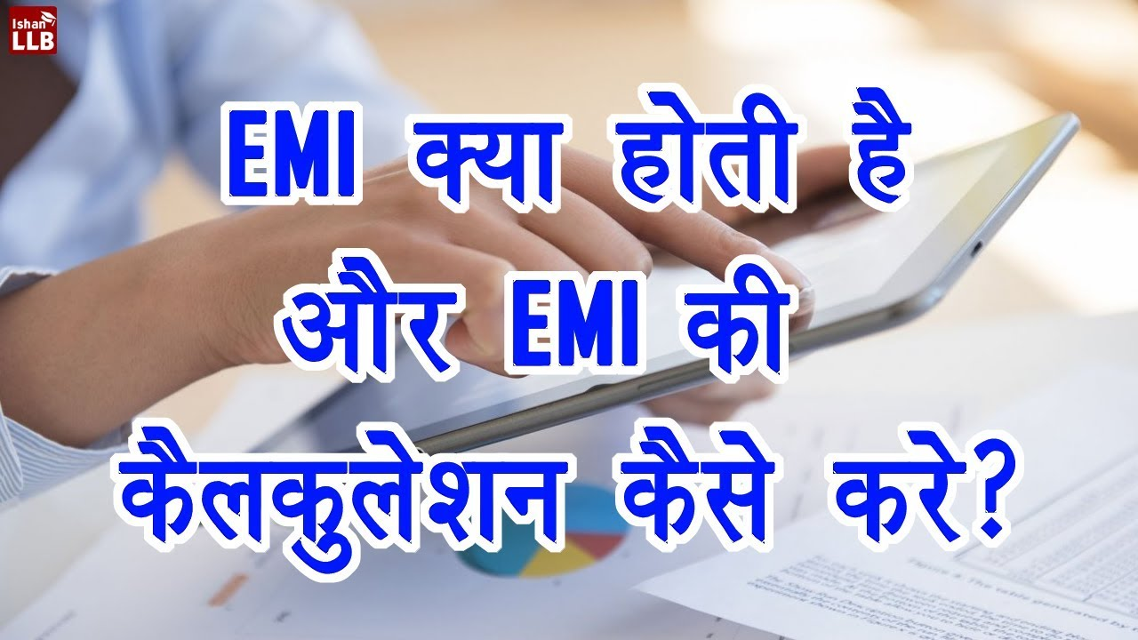 Download What is EMI and how is it calculated? | By Ishan [Hindi]
