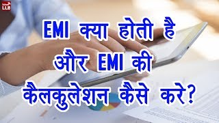 Baixar What is EMI and how is it calculated? | By Ishan [Hindi]