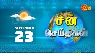 Sun Seithigal | சன் காலை செய்திகள் | 23.09.2020 | Morning News
