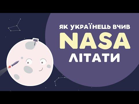 ЯК УКРАЇНЕЦЬ ВЧИВ NASA ЛІТАТИ. 4 серія «Книга-мандрівка. Україна».
