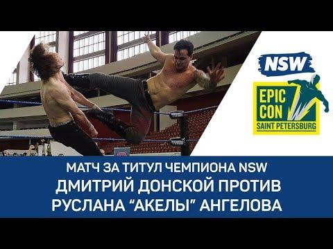 "NSW Epic Con 2017: Дмитрий Донской против Руслана ""Акелы"" Ангелова"