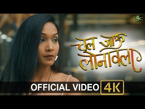 चल जाऊ लोनावला | Chal Jau Lonavala | Rajneesh Patel | Mayur Mohite , Sunil Patil | Koli Love Song