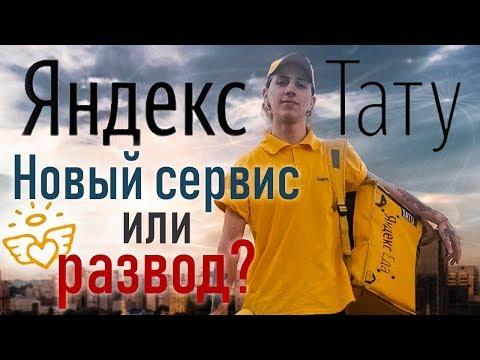Яндекс тату. Новый сервис или развод? Тату на дому!