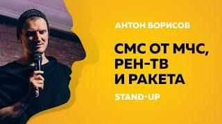 Смс от МЧС, Рен-ТВ и ракета | Stand-Up (Стенд-Ап) | Антон Борисов