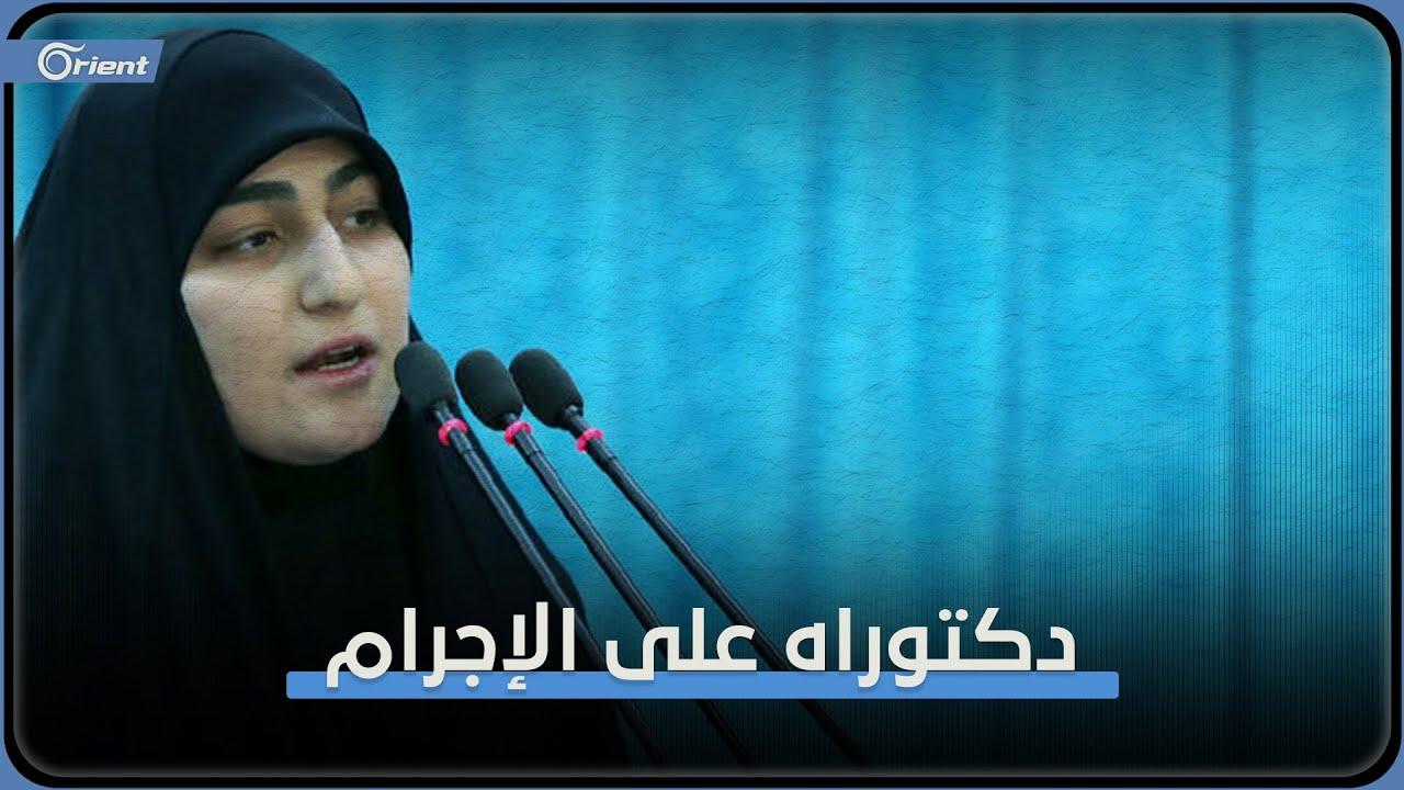 دكتوراه فخرية من جامعة قطرية لابنة قاسم سليماني خبر ضجّت به مواقع التواصل الاجتماعي  - 17:53-2021 / 8 / 3