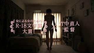 日本映画『R-18文学賞 vol.1 自縄自縛の私』特報予告編。Japanese movie...