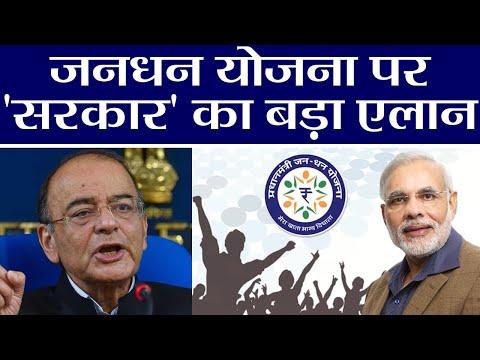 Modi Government ने Jan Dhan Yojana पर किया बड़ा एलान, अब Free में मिलेंगी कई नई सुविधाएं | वनइंडिया