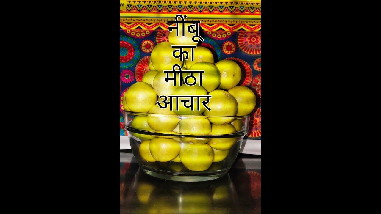 Nimboo ka Meetha Aachar (नींबू का मीठा आचार) Sweet lemon Pickle