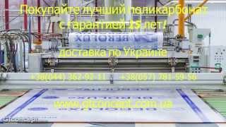 видео Оргстекло и поликарбонат в Москве — Юг-Ойл-Пласт