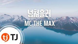 [TJ노래방] 넘쳐흘러 - MC THE MAX / TJ Karaoke