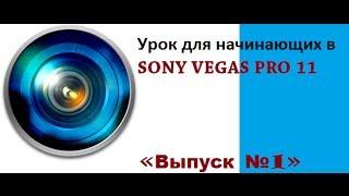 Первый видео урок по Sony Vegas Pro11 ( Базовый )