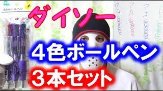 ダイソーの4色ボールペン3本セットはお得【100円ショップ】 thumbnail
