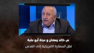 م. خالد رمضان وعبلة أبو علبة - نقل السفارة الامريكية إلى القدس