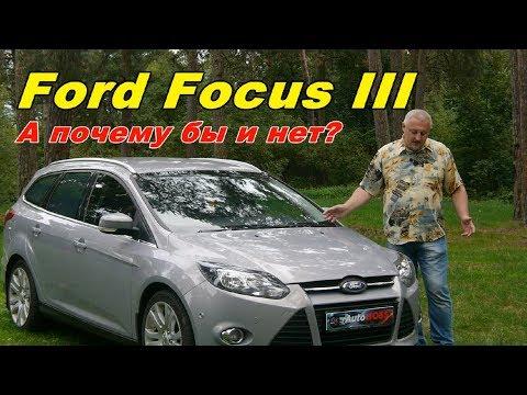 """Форд Фокус/Ford Focus 3 """"ФОКУС 3, МОЛОДОЙ, НАРОДНЫЙ АВТО!!! БОЛЬШОЙ ОБЗОР"""", видео обзор, тест драйв"""