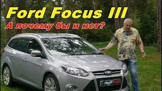 """Форд Фокус/Ford Focus 3 """"Фокус 3, Молодой, Народный АВТО!!!  Большой Обзор"""", видео..."""