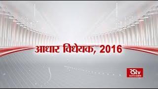The Aadhaar Bill l 250th Rajya Sabha Session Special