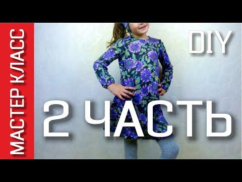Как вшить потайную молнию в платье по спинке – 2 ЧАСТЬ МК по пошиву детского платья трапеции