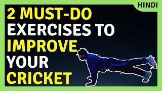 cricket fitness exercises