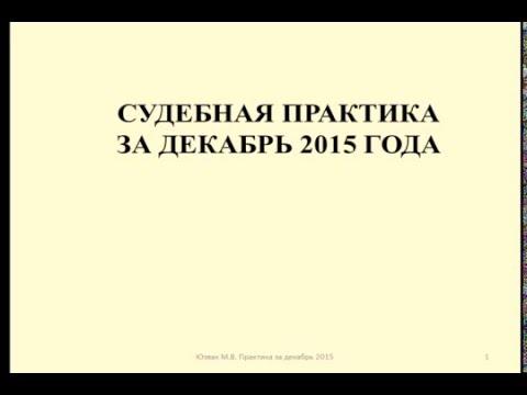 Судебная практика по налоговым спорам за декабрь 2015