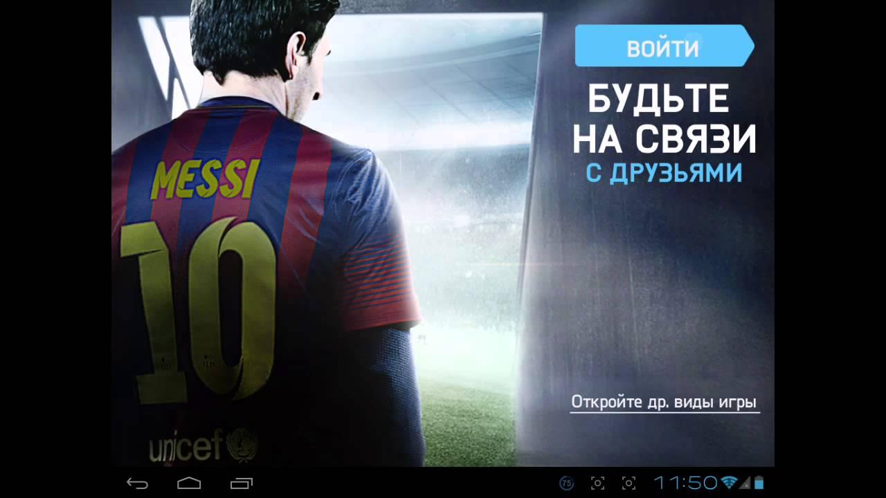 ORIGIN ДЛЯ FIFA 14