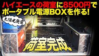 【製作費8500円】DIYでハイエースの荷室にポータブル電源の箱を作る!【キャンピングカー】キャラバン
