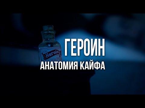 Героин Анатомия кайфа