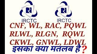 🔥क्या आपको पता है रेलवे का वेटिंग लिस्ट टिकट कितने प्रकार के होते हैं    वेटिंग लिस्ट टिकट का प्रकार