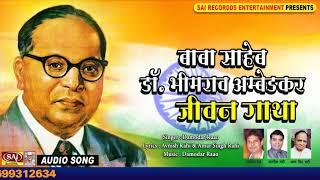 Download भीम राव अम्बेडकर के जीवन की दर्दनाक कहानी सुनकर रो देंगे बाबा को चाहने वाले | Bhimrao Ambedkar Gatha MP3 song and Music Video