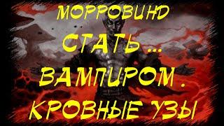 TES III Morrowind 71 Вампиры Аунда Кровные узы Vampyres