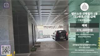 [보는부동산] 서울특별시 광진구 자양동 빌라 매매