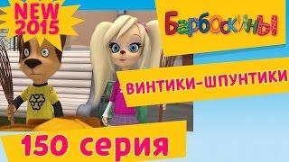 Барбоскины - 150 серия. Винтики-Шпунтики. Мультфильм