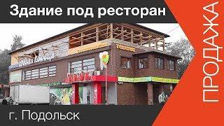 Продажа ресторана   www.skladlogist.ru   помещение в Подольске