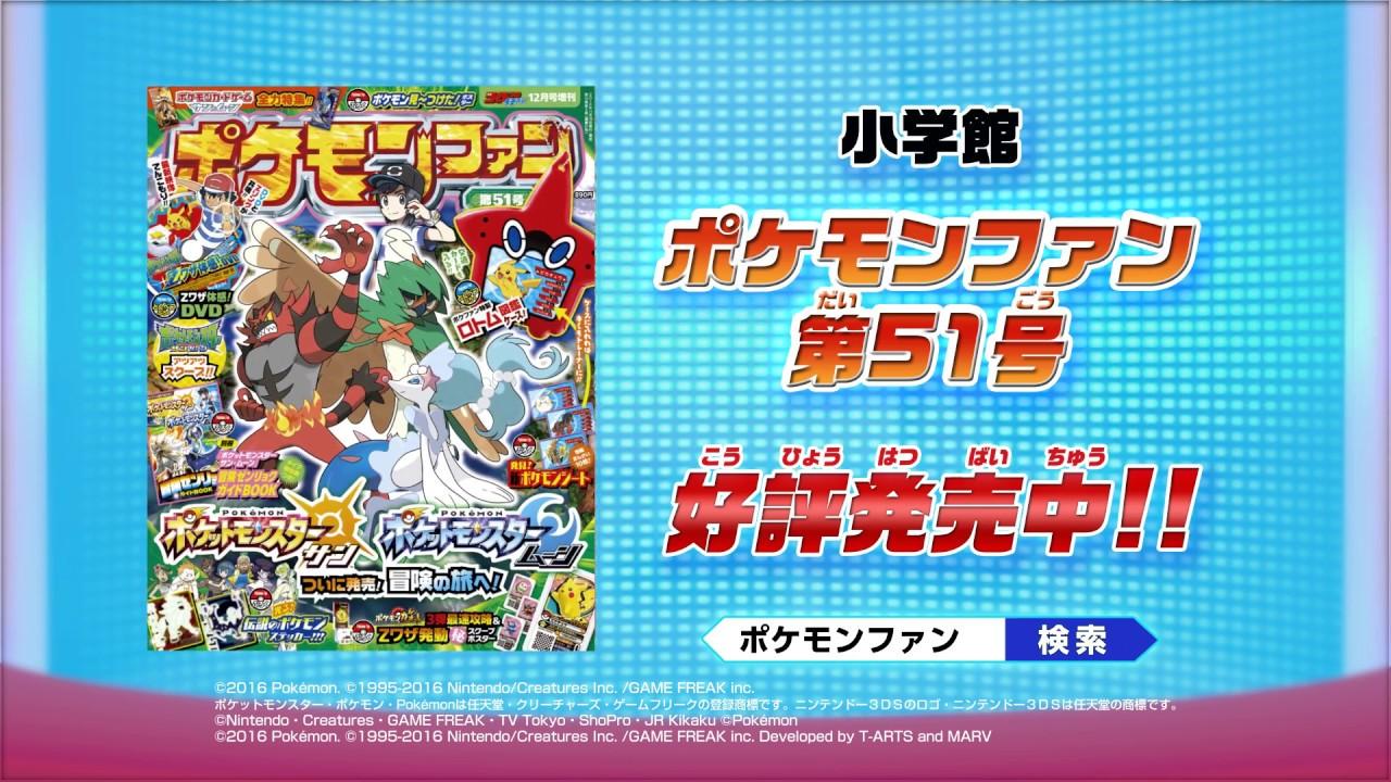ポケモンファン 51号テレビCM 30秒 - youtube