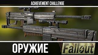 Оружие из игр - Fallout - Легкий пулемет и Bozar