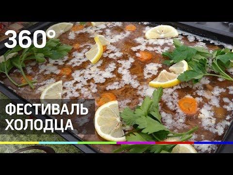 Холодец в честь Высоцкого! Гастрономический фестиваль в Павловском Посаде