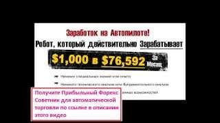 СОВЕТНИК ФОРЕКС ИНКОМ INCOM - ТОРГУЕТ РОБОТ , А НЕ ВЫ ВИДЕО