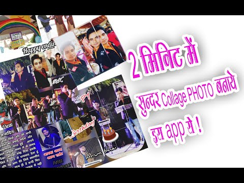 Best Collage Maker App For Android || How To Make Beautifull Collage || Collage Photo Editing