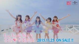 【Luce Twinkle Wink☆】「恋色?思考回路」PV -short ver.- (第1弾)