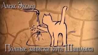 (Глава 7) Полные записки кота Шашлыка (Алекс Экслер)