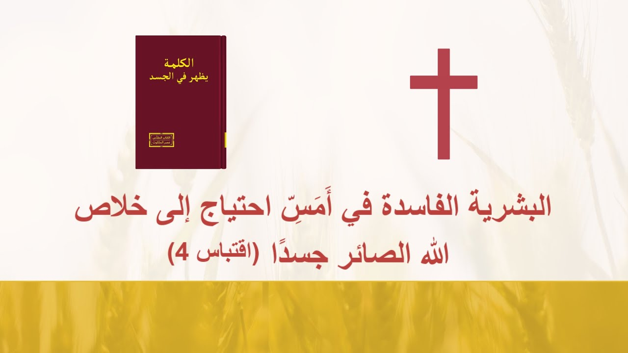 كلمة الله - البشرية الفاسدة في أَمَسِّ احتياج إلى خلاص الله الصائر جسدًا(اقتباس) - إنجيل اليوم