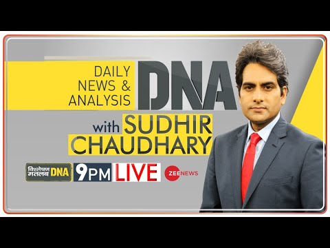 DNA Live | Sudhir Chaudhary के साथ देखिए DNA | Sudhir Chaudhary Show | DNA Full Episode | DNA Today