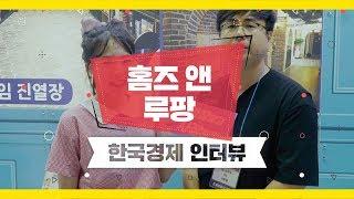 홈즈앤루팡│한국 경제 현장 인터뷰│제52회 프랜차이즈 …